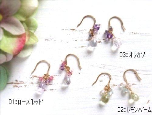 他の写真3:  【Herb】 天然石のイヤリング